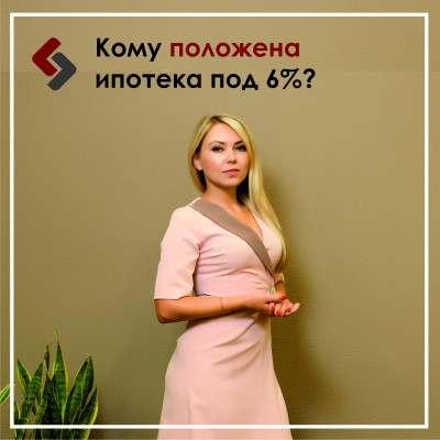 Ипотека под 6%. Кому положена .jpg